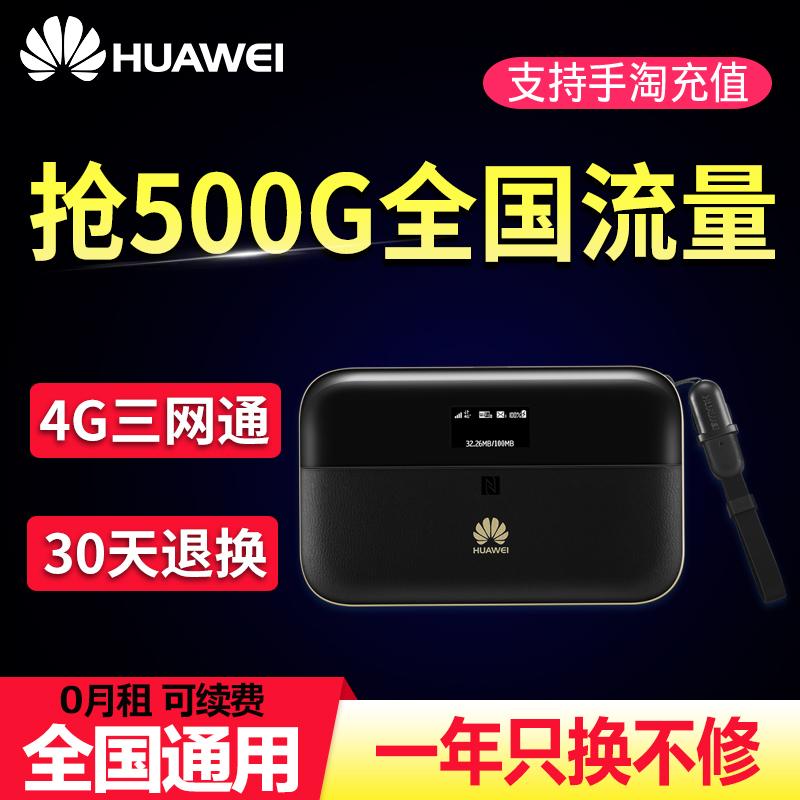 全国三网通上网卡宝插无限流量神器 mifi 车载 E5885 无线路由器电信联通 4G 插卡 wifi 随身移动 Pro 2 WiFi 华为随行