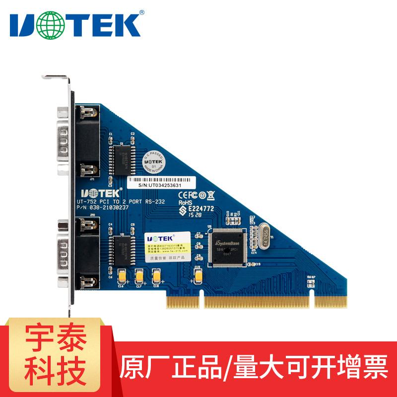 宇泰UT-752 PCI串列埠卡 PCI轉2口RS232擴充套件卡9針COM口桌上型電腦串列埠卡