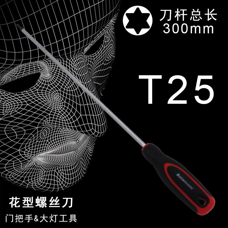 百炼维修工具螺丝刀加长梅花螺丝刀汽修花型螺丝批起子T10-T30
