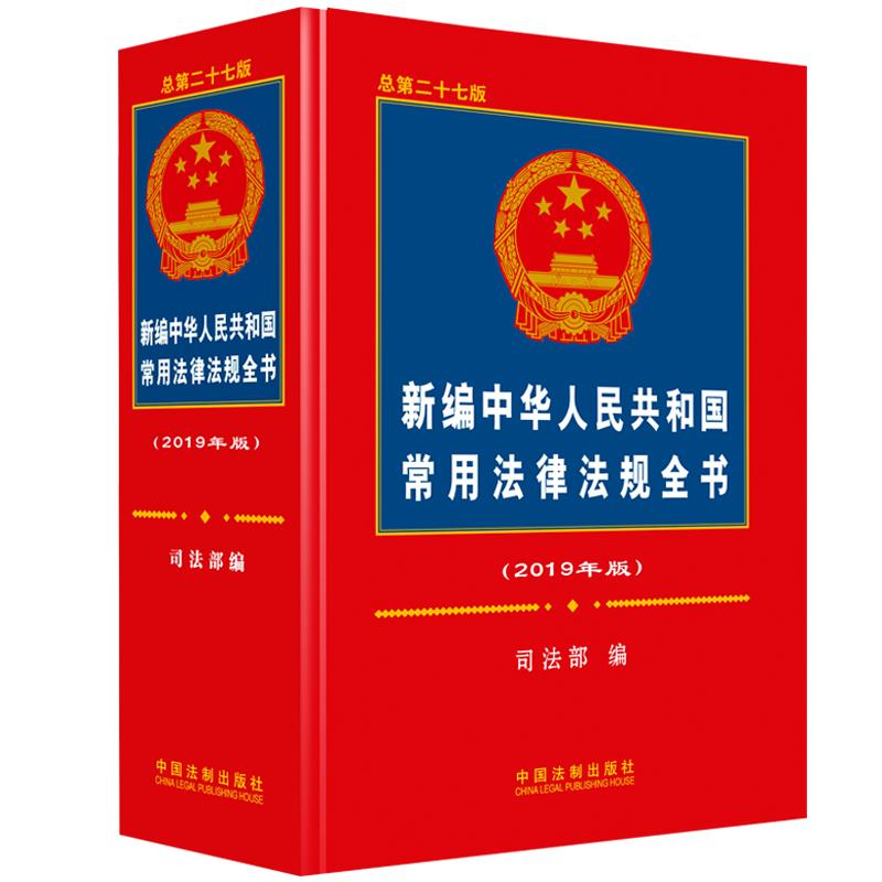 含憲法勞動合同公司刑事民事訴訟行政訴訟婚姻法律法規匯編法律基礎知識讀物全套 2019 年版新編中華人民共和國常用法律法規全書 2019