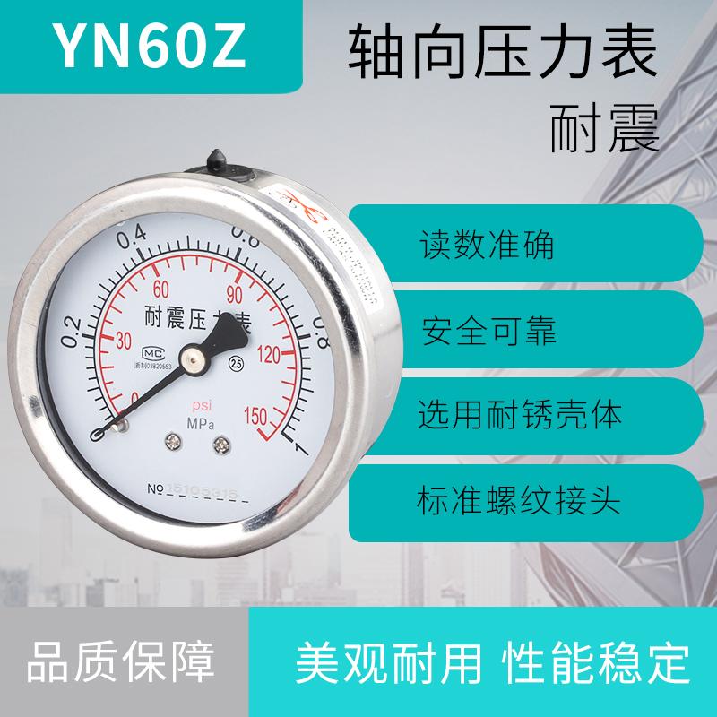 压力表轴向YN60Z耐震压力表 -0.1mpa到60mpa 标准螺纹M14*1.5