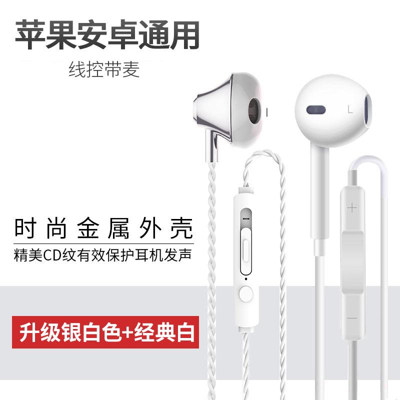 耳机原装正品入耳式通用男女生6s适用iPhone苹果vivo小米oppo手机安卓有线控华为重低音炮耳塞高音质