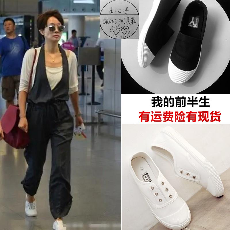 马伊琍同款鞋无鞋带小白鞋女式布鞋秋季妈妈鞋