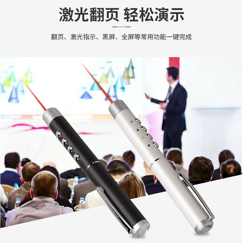 翻页笔 ppt??乇?多媒体教学笔 无线电子笔教鞭投影笔演示笔包邮