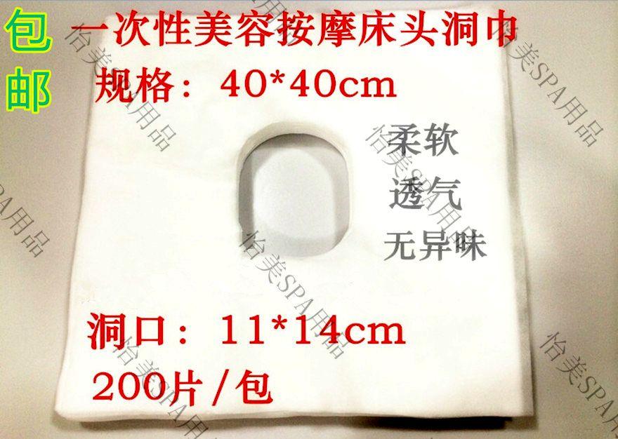 加厚一次性洞巾醫用美容院按摩床頭圓孔墊臉趴巾白色抗靜電200片