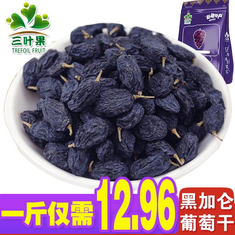 三叶果新疆特产吐鲁番葡萄干黑加仑葡萄500g黑葡萄包邮