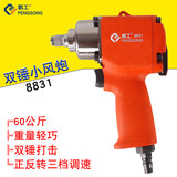 Peng workers pneumatic wrench mini Shuangchui Small 1/2 inch air gun pneumatic wrench pneumatic wrench 600 Nm