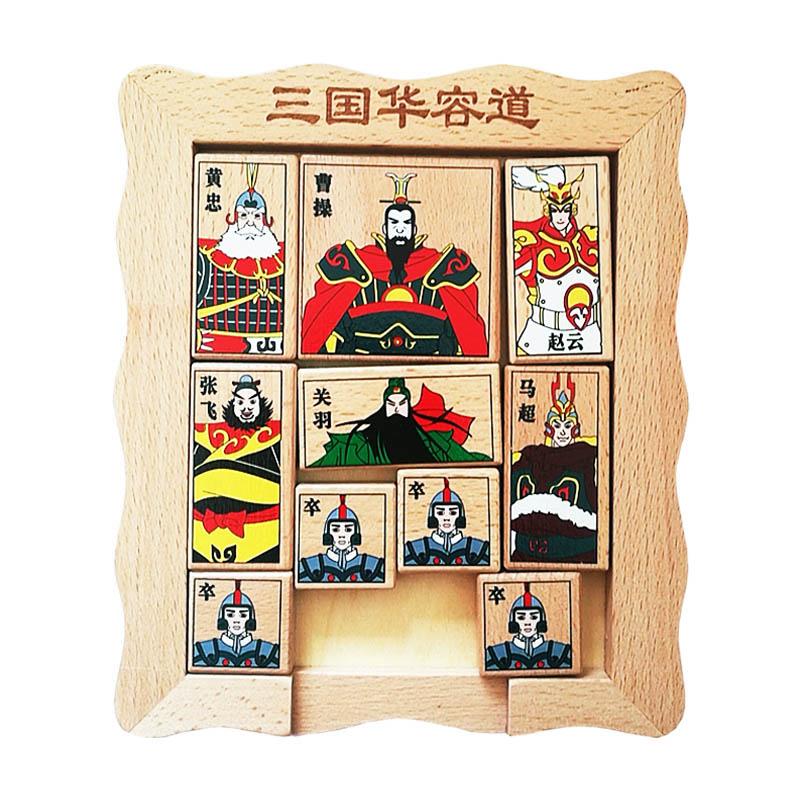 三国华容道益智玩具成人大号儿童木制拼图小学生智力通关玩具正版