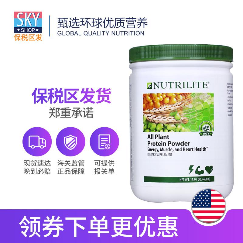 美国安利纽崔莱蛋白质粉植物营养中老年儿童官方旗舰店官网正品