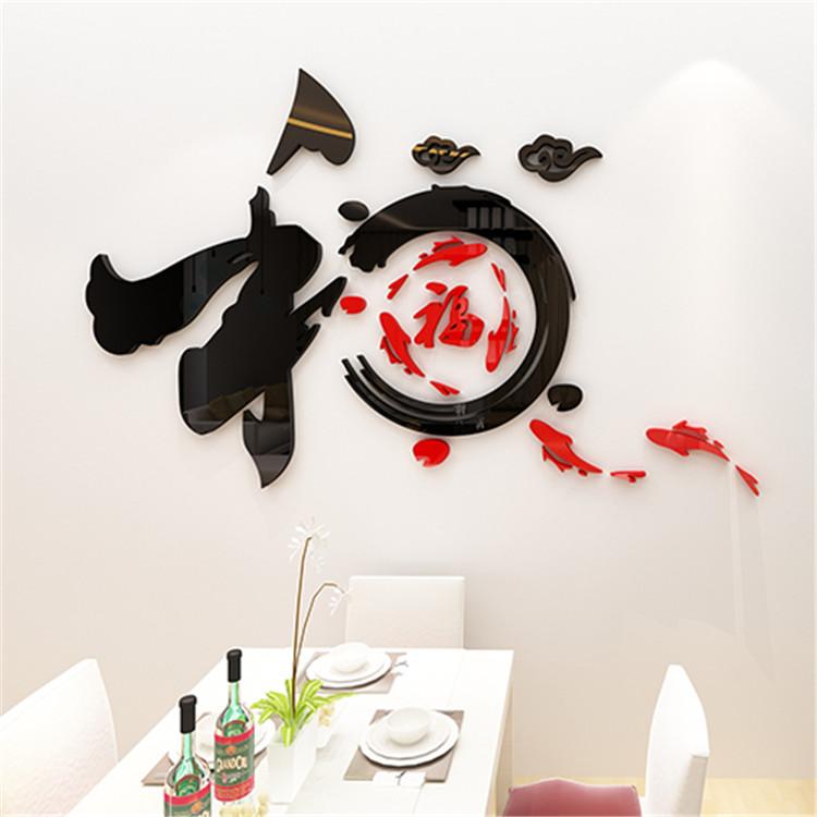 和是福字画3d亚克力水晶立体墙贴画客厅电视背景墙壁纸装饰特价