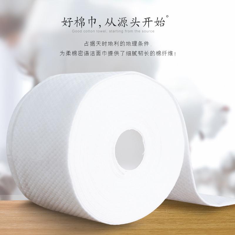 一次性洗脸巾棉美容院专用女卷筒式卸妆洗面擦脸干湿两用巾