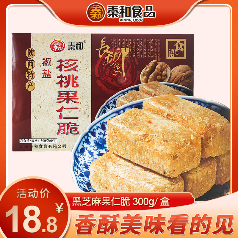 秦和陕西特产西安特产礼盒核桃酥地方特色传统糕点300g食品美食