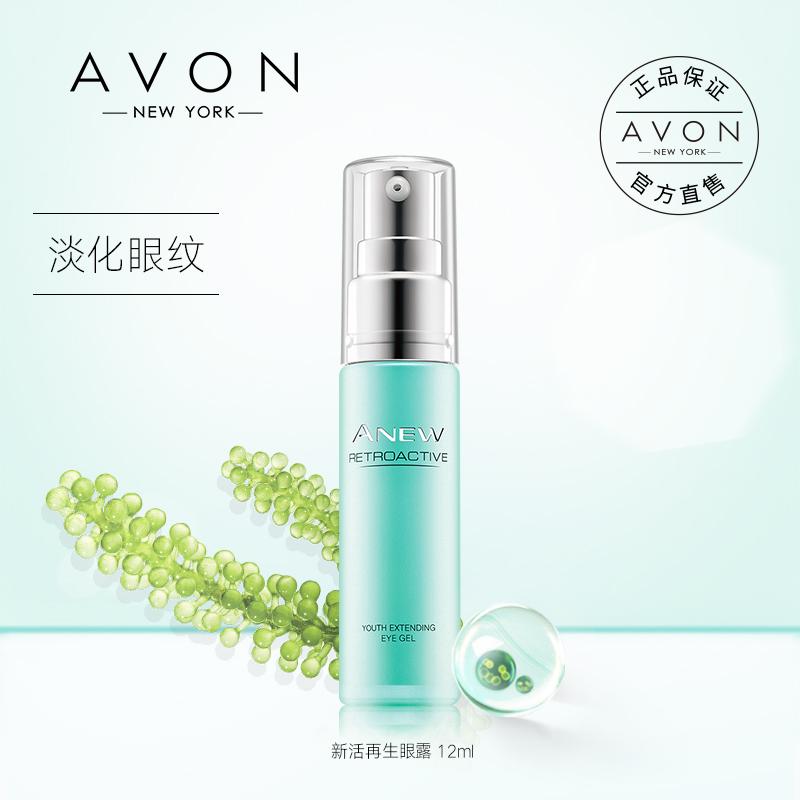 Avon/雅芳第六代新活再生眼露眼霜保溼滋潤補水淡化細紋正品