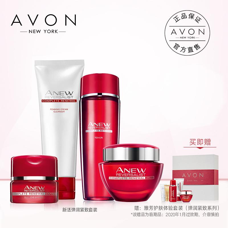 Avon/雅芳新活彈潤緊緻套裝提拉緊緻改善暗沉滋養肌膚護膚品正品