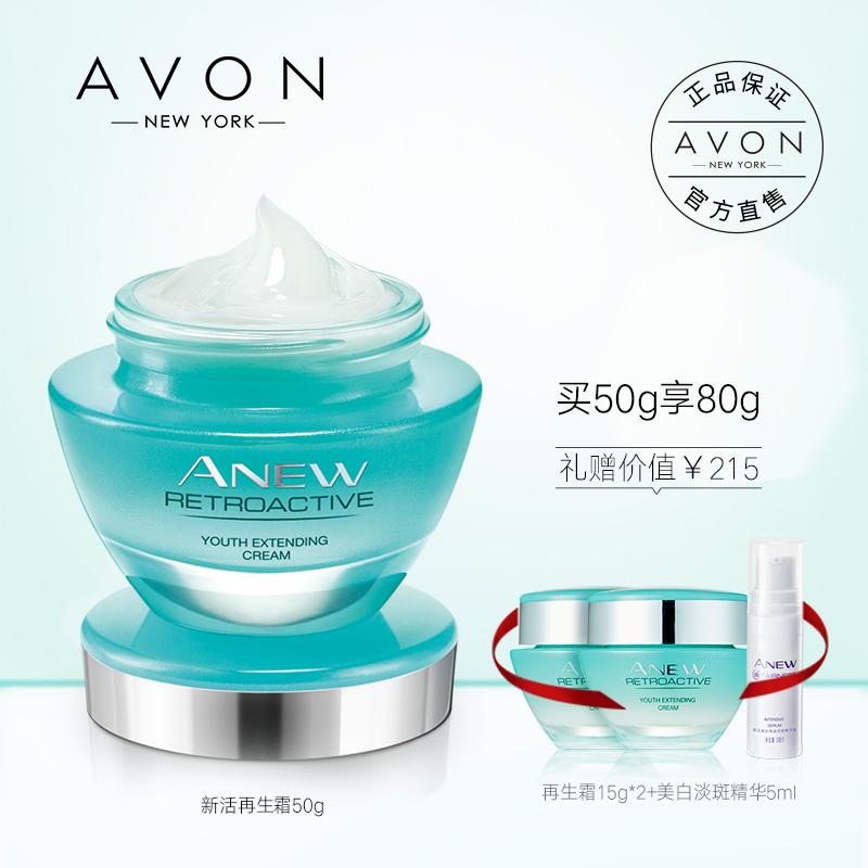 Avon/雅芳新活再生霜面霜輕薄補水保溼滋潤淡化細紋男女官網正品