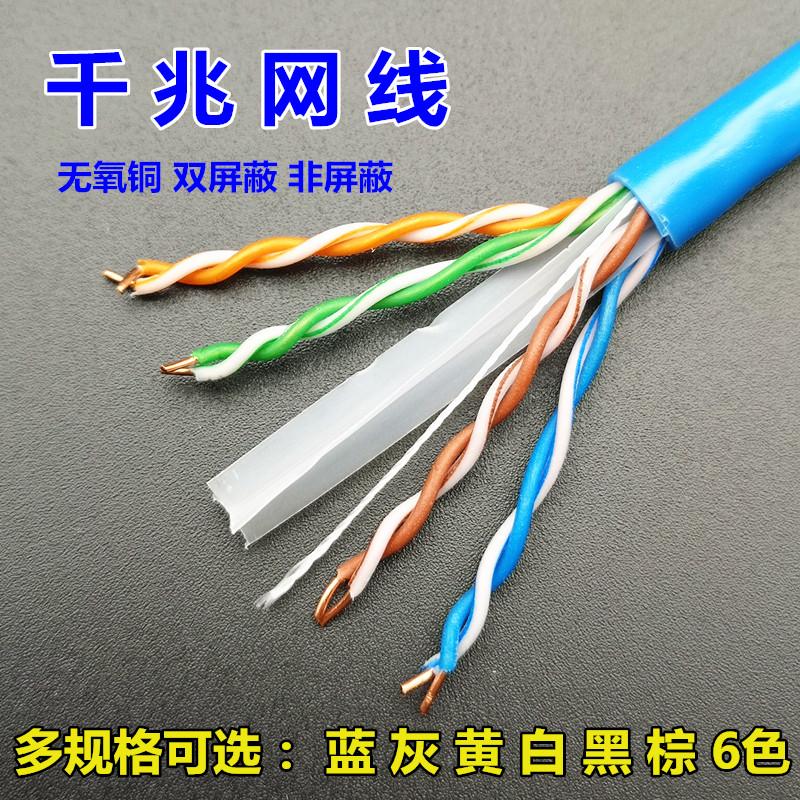 超六类千兆七类万兆网线家用双屏蔽网络线8芯白色高速超五类网线