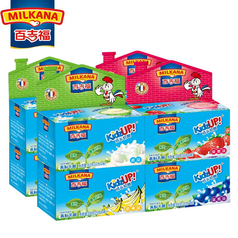盒装宝宝零食 8 口味 4 百吉福儿童成长奶酪儿童营养零食