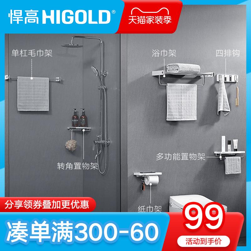 甄子丹代言HIGOLD/悍高 304不锈钢毛巾浴巾架卫生间浴室纸巾置物架卫浴挂件