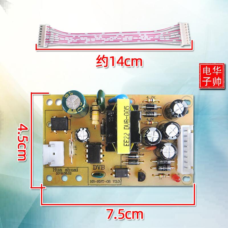 中九户户通接收机电源板DVB万能三代插卡电视机顶盒电源板通用5V