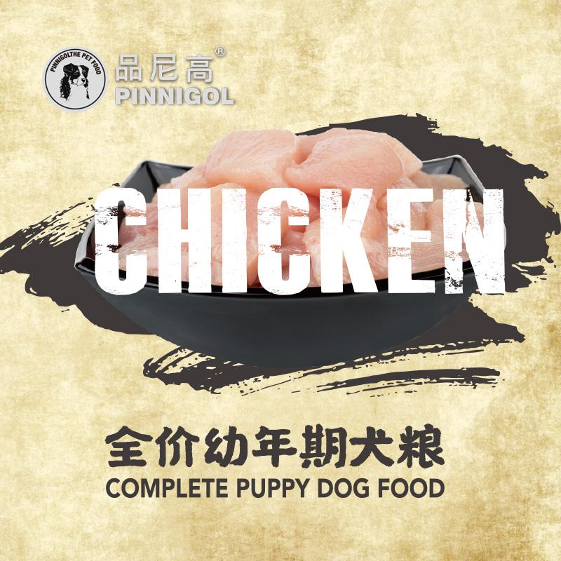 狗粮通用型1.5kg法斗柯基雪纳瑞金毛贵宾博美比熊中小型幼犬3斤