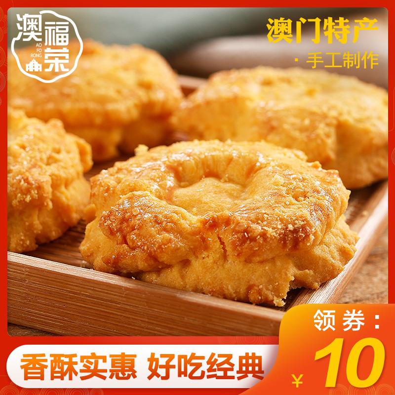 澳门特产合桃酥饼干传统老式手工糕点心零食广东手信送礼早餐食品