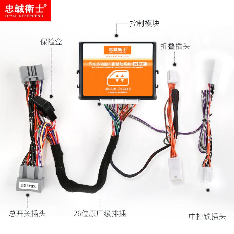 忠诚卫士适用于本田缤智 XRV自动升窗器改装升降器一键升窗器落锁