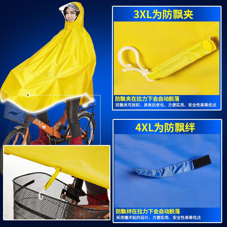 骑安自行车雨衣女骑行单人加厚防水雨披男雨衣成人骑行电瓶车雨衣