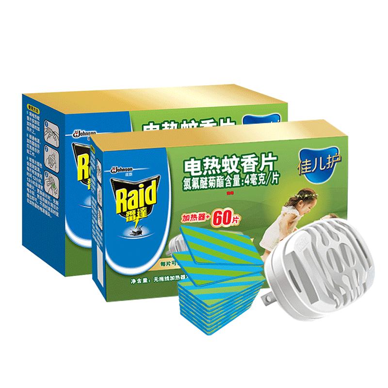 雷达佳儿护 电热蚊香片2器120片驱蚊片宝宝电蚊香婴幼儿童蚊香片