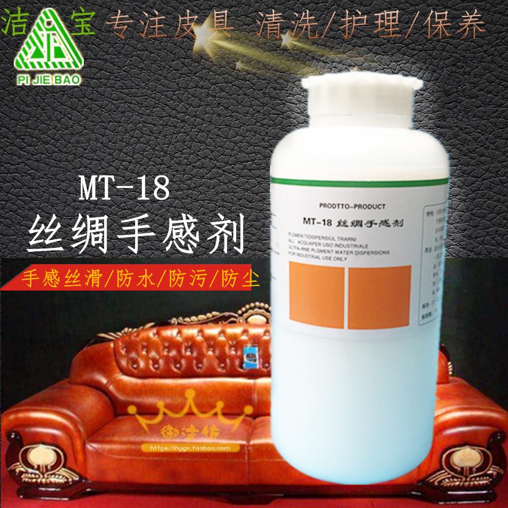 潔寶MT-18絲綢手感劑/柔滑手感皮衣革包具鞋防塵防水防汙護理保養