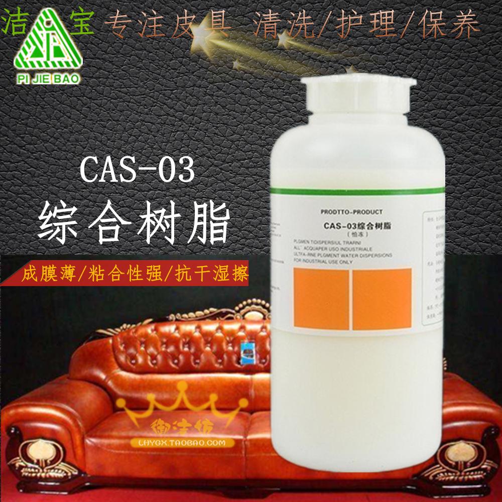 北京潔寶綜合樹脂1KG成膜劑/皮具皮衣皮鞋包護理上色補色修復翻新