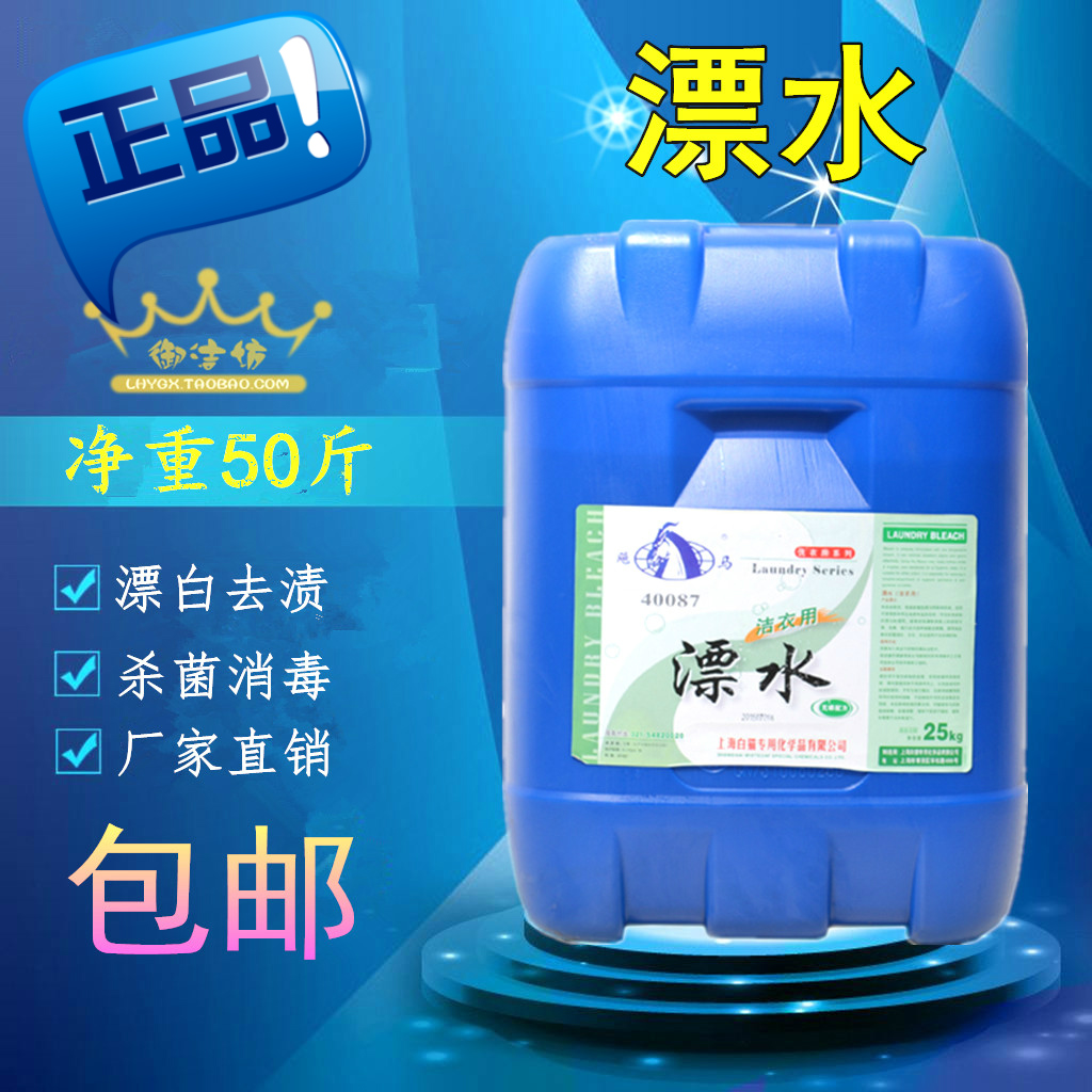 正品白猫专化漂水25KG/白色织物漂白剂/抗菌/去渍/宾馆洗衣房专用