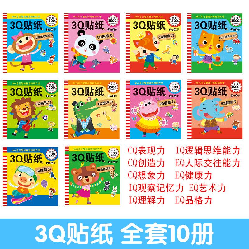 幼儿童3Q贴纸全脑开发益智贴纸2-3-4-5-6岁粘贴贴画宝宝书籍10册
