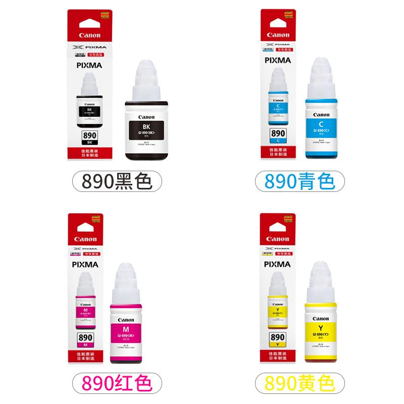 佳能890原装墨水 GI-890 G1800 G2800 G3800 G4800 G1810 G2810 G3810 CANON原装连供墨水 佳能890原装墨水