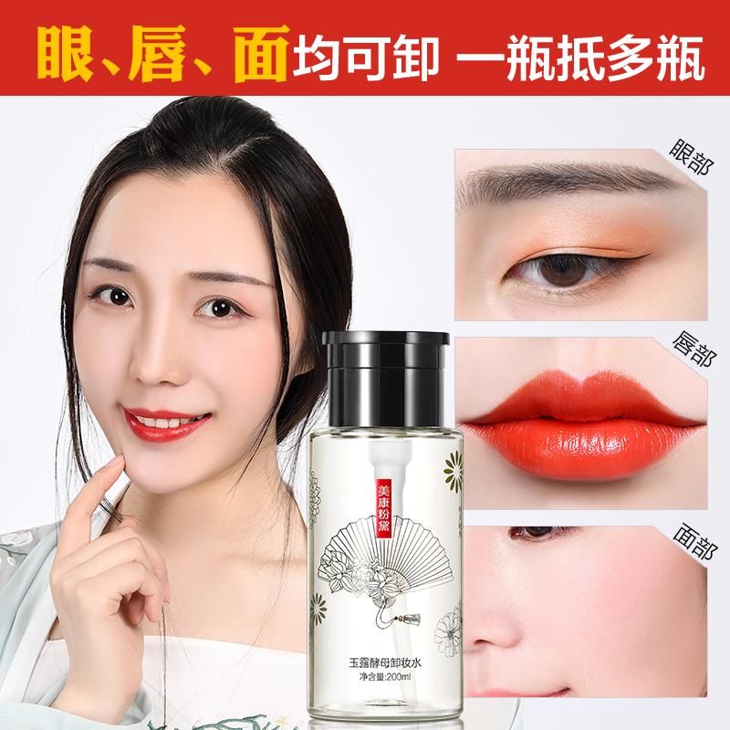 美康粉黛卸妆水脸部温和女深层清洁眼唇脸三合一卸妆液正品按压瓶