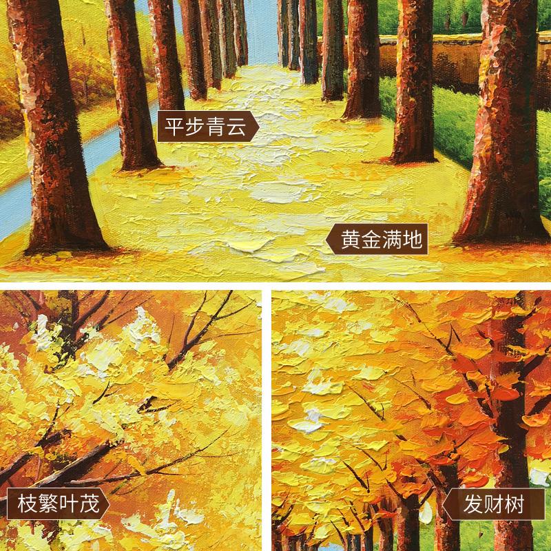油画欧式手工玄关装饰画过道竖版客厅现代壁画发财树满地黄金大道