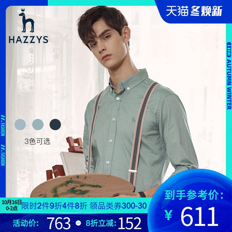 谭松韵代言Hazzys哈吉斯2020秋季新款男士长袖衬衫韩版休闲衬衣男装潮流上衣