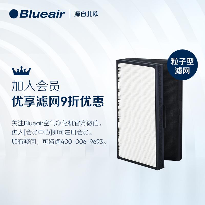 Blueair/布魯雅爾 Pro M/Pro L/Pro xl Particle粒子型過濾網