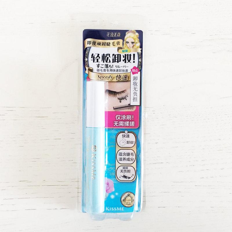 【官方授權】kiss me奇士美 睫毛膏卸妝液6.6g 輕鬆徹底卸除