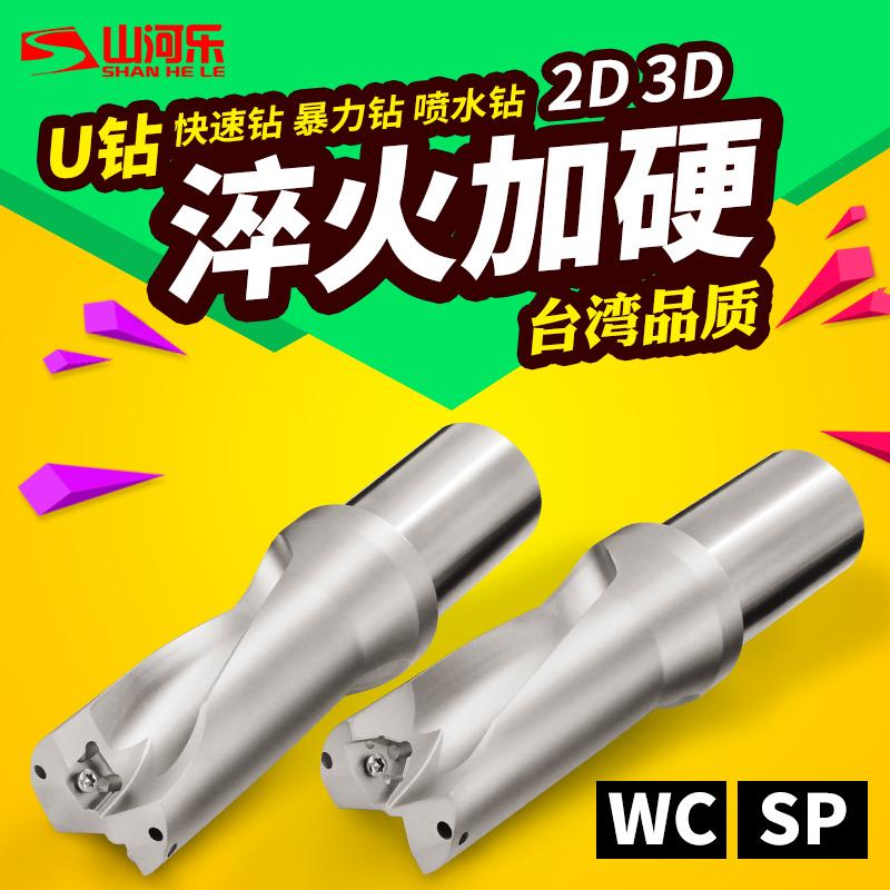 台湾 喷水钻 快速钻头  暴力钻  U钻  WC SP 2倍 3倍系列