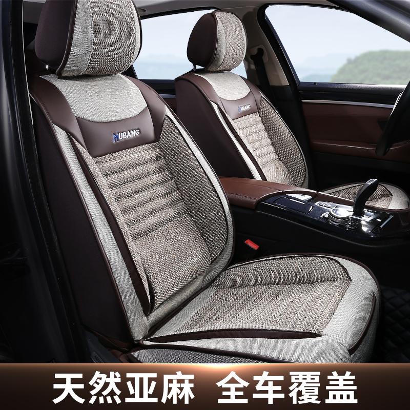 汽车坐垫座椅套全包四季通用亚麻专用车套座套全包围座垫夏季冰丝