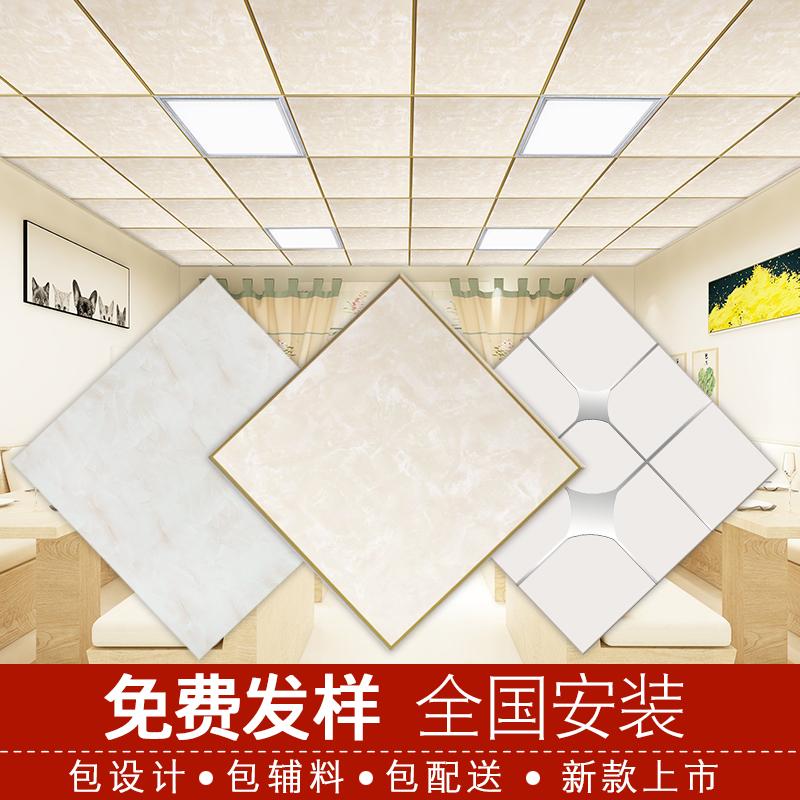 工程吊顶全套配件 600X600 雅丽诗集成吊顶办公室厂房铝天花板扣板