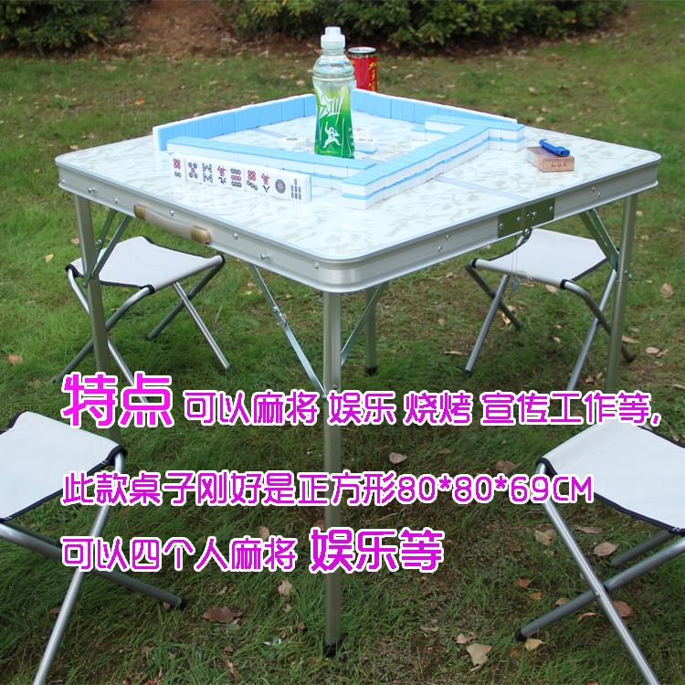 包邮升级版户外铝合金分体折叠桌椅便携式野外车载餐桌手提麻将桌