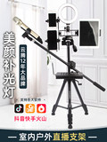 Yunteng Live Multi-camera Stand Mobile Phone Apple Meitu Universal Tripod Anchor Photography Beauty Makeup Light Video Vibrato Fast Hand vlog 2 3 simultaneous mobile phone live stand