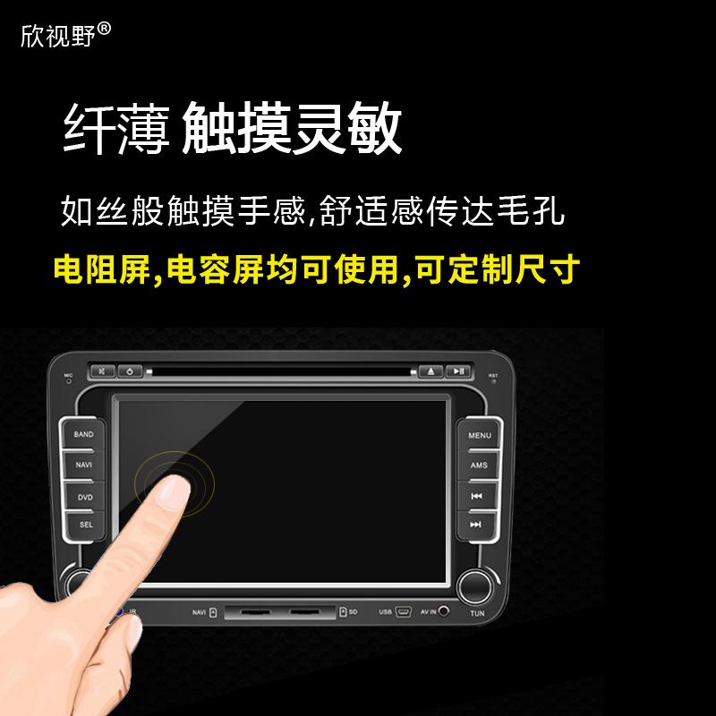飞歌系列专用导航膜 车载DVD屏幕保护贴膜 贴膜6.5 7 8 9寸导航膜