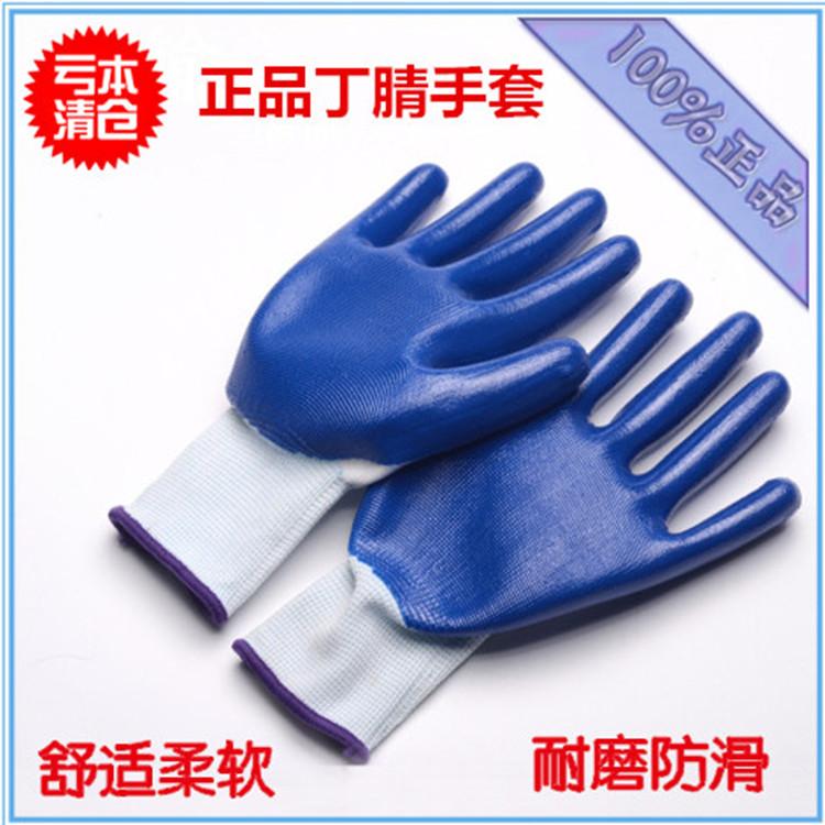 得龙橡胶尼龙手套劳保耐磨工作劳动工业防护防滑挂浸胶塑劳保手套