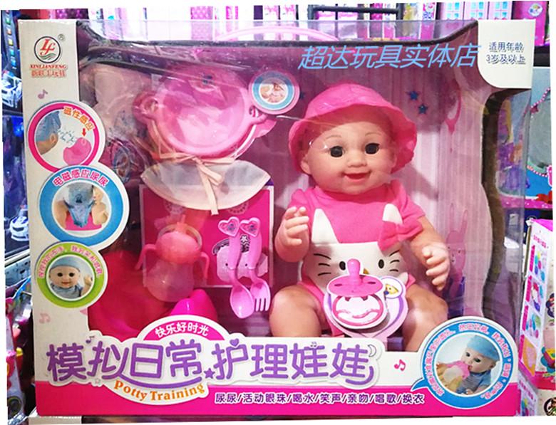 新联丰模拟日常护理娃娃过家家玩具唱歌说话会笑感应尿尿仿真娃娃