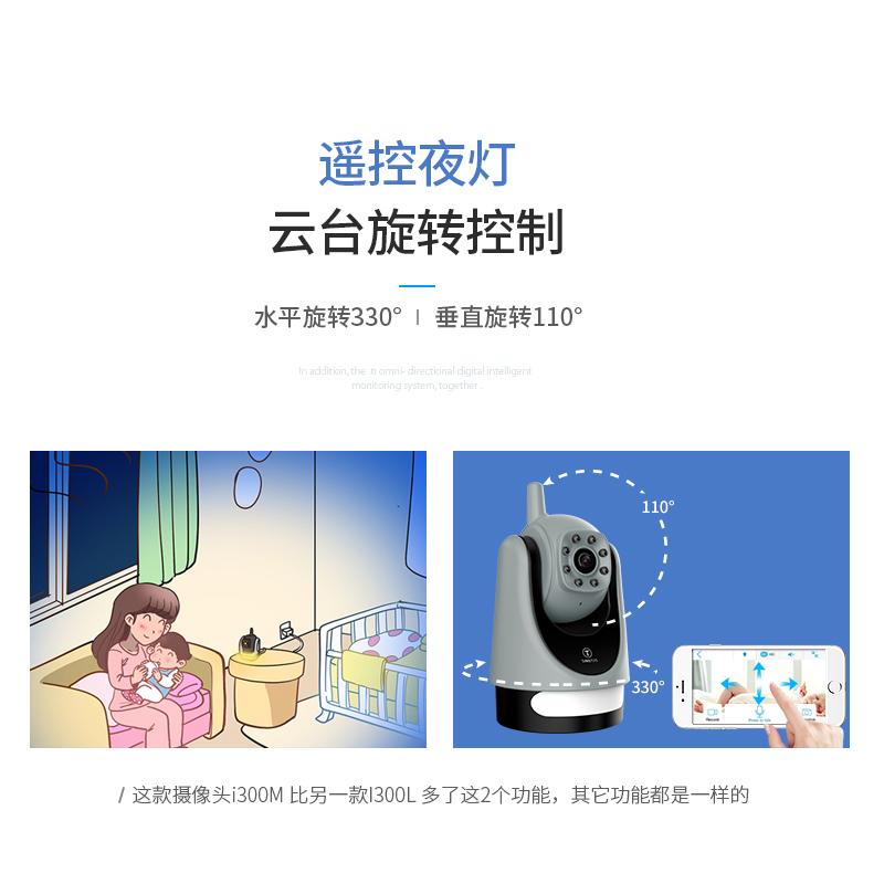 美芯婴儿监护器i300M新生儿用品宝宝监控看护夜视高清手机远程