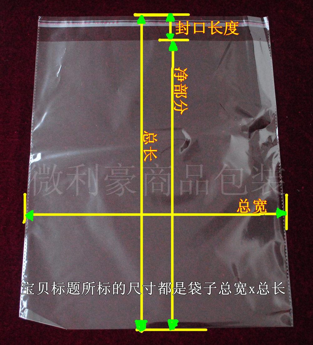 包装袋 透明袋 衣服包装袋 服装袋自粘袋opp不干胶自粘袋5丝30*40