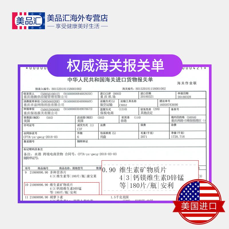 美国安利纽崔莱钙镁片*2 碳酸钙 VD孕妇青少年中老年成人补钙片