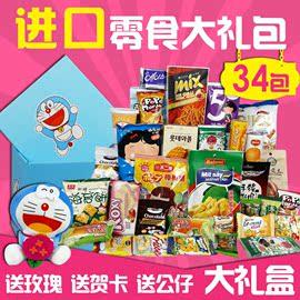 韩国台湾进口零食大礼包送女友男朋友一箱吃的组合生日儿童礼盒装